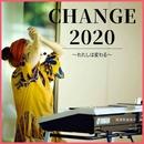Change 2020 ~わたしは変わる~/小田エリス