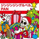 ジンジンジングルベル (Cover)/PAN