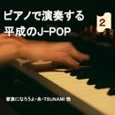 ピアノで演奏するJ−POP 2/NAHOKO