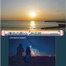 運命の香り / 地平線/AYANO