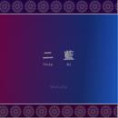 二藍/WaKaNa