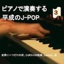 ピアノで演奏するJ-POP ③/NAHOKO