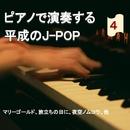 ピアノで演奏するJ-POP 4/NAHOKO