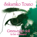 Green-eyed doll ~to be continued~/藤野櫻子