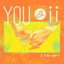YOU&ii/スヅキハヤツ