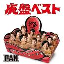 廃盤ベスト/PAN