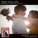 君を想い空を見上げる(2020ver)/橋谷彰英インディーズ