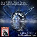 たとえ世界が鬼が島でも(2020ver)/橋谷彰英インディーズ