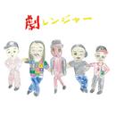 劇レンジャー/餓鬼レンジャー