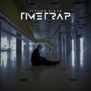 TIME TRAP/平目 季祥