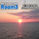 旅に出よう/Room3