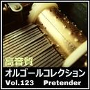 Pretender (オルゴールver.) [インストゥルメンタル]/高音質オルゴールコレクション