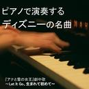 ピアノで演奏するディズニーの名曲/NAHOKO