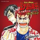 ドラマ「ミナミの帝王ZERO」オリジナル・サウンドトラック/カルメラ