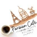 Parisian Café - パリの路地裏にある小さなカフェで流れるジャズピアノ/Cafe lounge