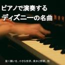 ピアノで演奏するディズニーの名曲/中村理恵