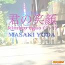 君の笑顔/MASAKI YODA/依田正樹