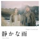 静かな雨(オリジナル・サウンドトラック)/高木正勝