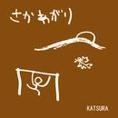 さかあがり/KATSURA