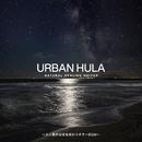 Urban Hula ~大人贅沢な夜を味わうギターBGM~/Cafe lounge resort