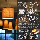 時間がたつのを忘れる居心地のいいカフェのJAZZ BGM - Coffee & Cozy Cafe/Cafe lounge