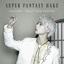 "Loveletter -""Moon"" from KAGUYA- (HAKU)/SUPER FANTASY"