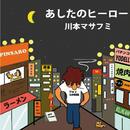 あしたのヒーロー/川本マサフミ