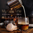 My Cafe Time - 自分のためにじっくり淹れる極上カフェタイム/Cafe lounge