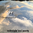 "トウメイ (Instrumental)/midnight""tea""party"