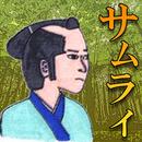 サムライ/ライドン