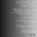 ユキ (performance size)/向原庵