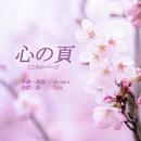 心の頁 - Unforgettable Days -/Tete