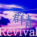 群青(Revival)/SASAYAMA.
