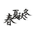 春夏秋冬/iChigEki