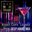 大人の贅沢GROOVE ~Night Cafe Lounge Jazzy Deep House Mix~/Cafe lounge resort