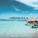 Urban Hula ~贅沢な大人の休日リゾート・カフェBGM~/Cafe lounge resort