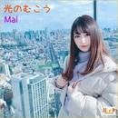 光のむこう (feat. Mai)/唐川真