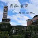 青春の面影/Music Box MAO