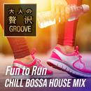 大人の贅沢GROOVE ~Fun to Run すっきり心地いい朝のチルボッサ・ハウス ~/Cafe lounge exercise