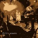 デイリー (acoustic version)/than