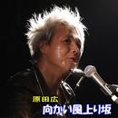 向かい風上り坂/原田広