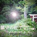 鎮守の杜で (feat. ヌエ)/夜弓神楽狐之灯矢