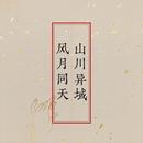 山川異域 風月同天/程璧(チェン・ビー)