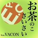 お茶のこさいさい (feat. VACON)/E.P.O