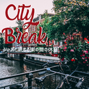 City Break - ジャズと旅する束の間の休息/Cafe lounge