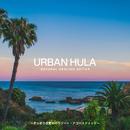 Urban Hula ~すっきり目覚めのリゾート・アコースティック~/Cafe lounge resort