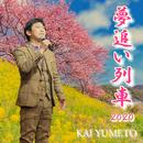 夢追い列車2020/KAI YUMETO
