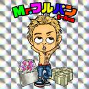 Mr.フルパン/t-Ace