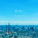 青い思い/Takashi
