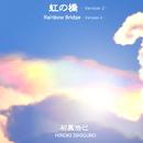 虹の橋 (Version2)/石黒浩己